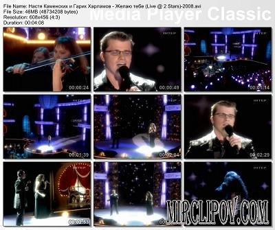 Настя Каменских и Гарик Харламов - Желаю тебе (Live @ 2 Stars)-2008