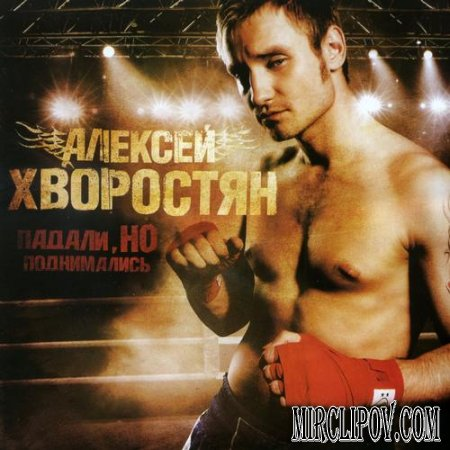 Алексей Хворостян - Падали, но поднимались