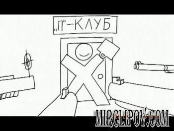 Ленинград - П и Х