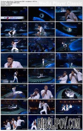 Дима Билан - Believe (Eurovision'08)(HDTV)