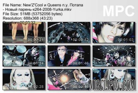 New'Z'Cool и Queens - Новый парень