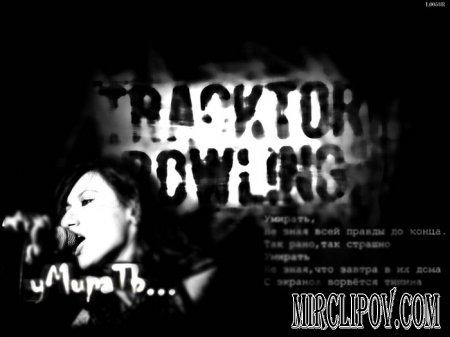 Tracktor Bowling - Умирать