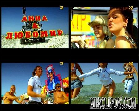 Анна & Любомир - Все такое... (2008)