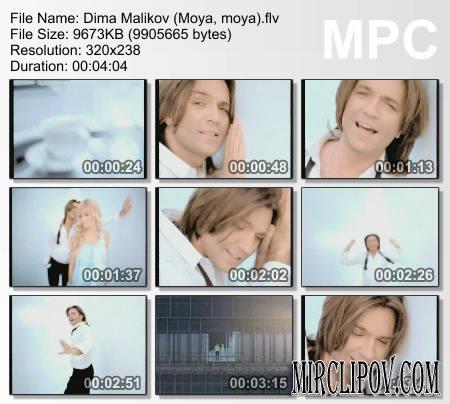 Маликов Дмитрий - Моя, моя