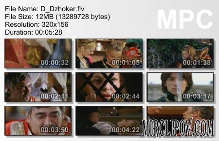 Доминик Джокер Feat. Электра - Romeo & Juliet