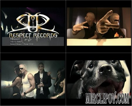 Respect - Ни тъ бива