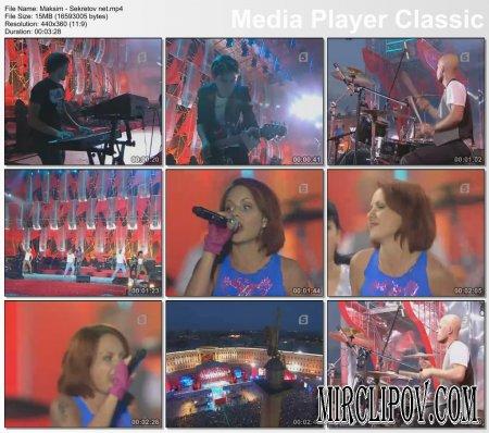 МакSим - Секретов нет (Live)