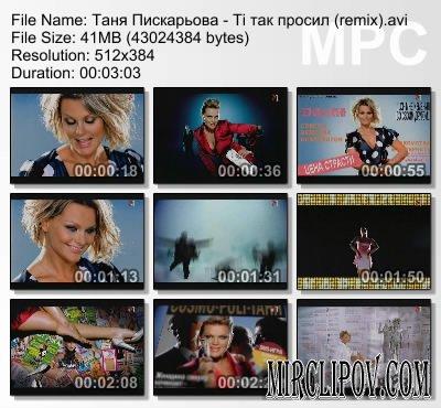 Таня Пискарёва - Ты так просил (remix)
