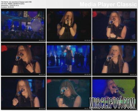 Юля Савичева - Сердце моё (live)