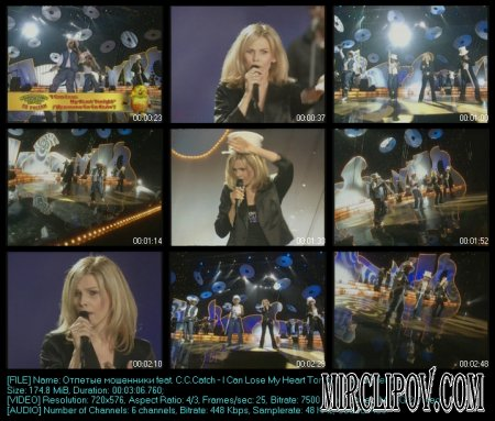 Отпетые Мошенники Feat. C.C.Catch - I Can Lose My Heart Tonight (Live)