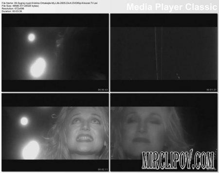 Кристина Орбакайте - Сыграй Рояль