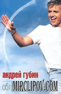 Андрей Губин - Облака