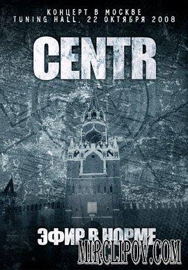 Centr - Эфир в Норме Tuning Hall (2009) DVDRip