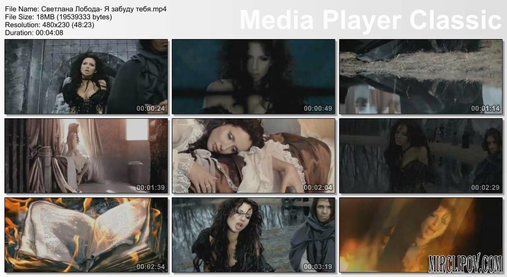 Светлана лобода — я не забуду тебя (mbm music) (черный ангел (remixes) ).