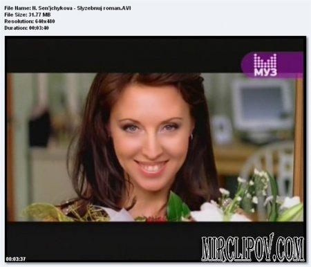 Наталья Сенчукова - Служебный Роман