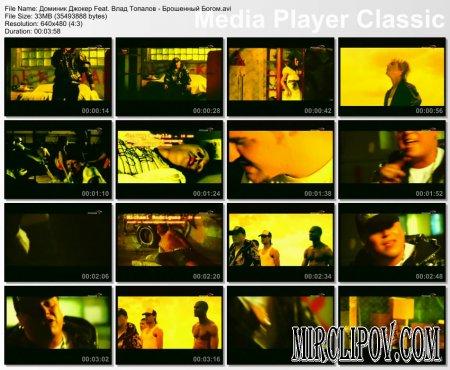 Доминик Джокер Feat. Влад Топалов - Брошенный Богом