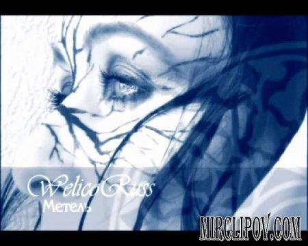 Welicoruss -  Безмолвие Вечности
