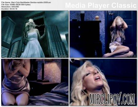 Мэри Club - Сердце Разбито