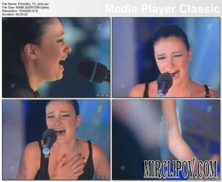 Анастасия Приходько — Три Зимы (Live)
