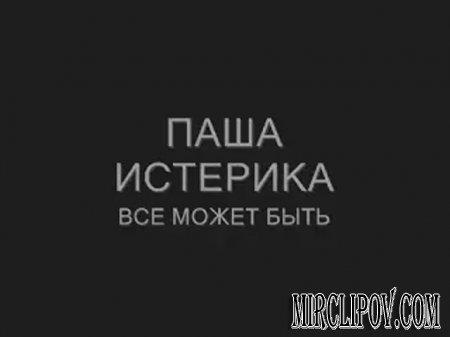 Паша Истерика - Всё Может Быть