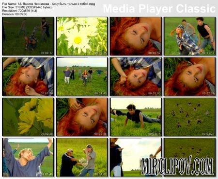 Лариса Черникова - Хочу Быть Только С Тобой