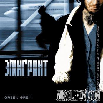 Green Grey - Эмигрант