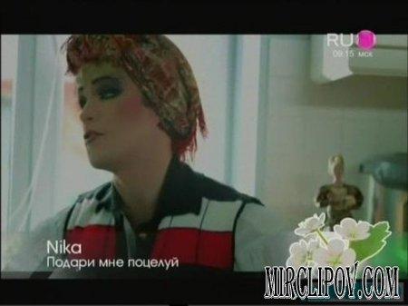 Nika - Подари Мне Поцелуй