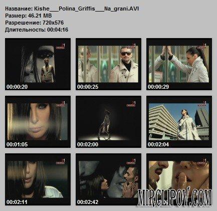 Kishe Feat. Полина Гриффитс – На Грани