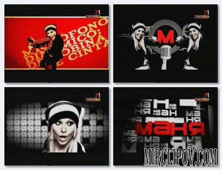 Маня - Микрофон