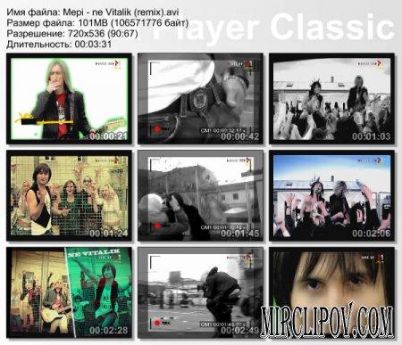 Мери - Не Виталик (Remix)