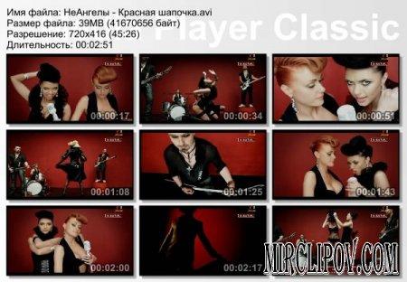 Не Ангелы - Красная Шапочка