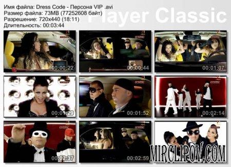 Dress Code - Персона VIP