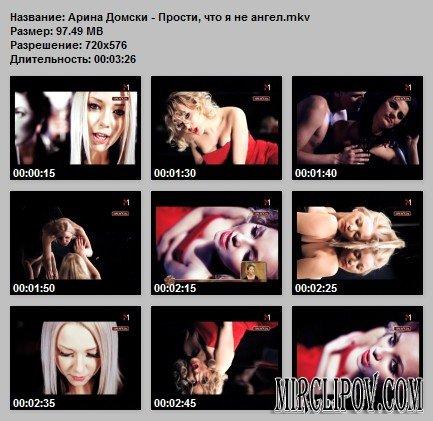 Арина Домски - Прости, что я не ангел
