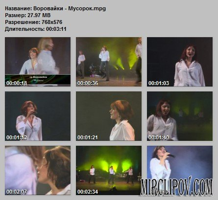 Воровайки - Мусорок (live)