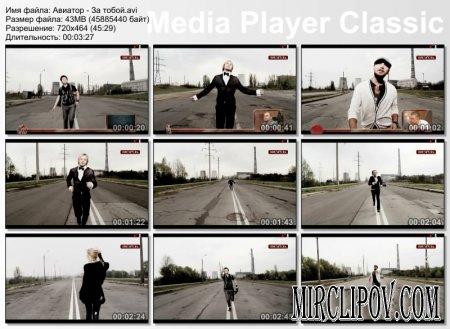 Авиатор - За тобой (2009)