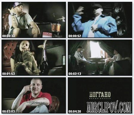 Баста ака Ноггано feat. Витек & Тати - Просто Верь (2009)