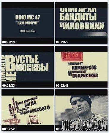 Dino Mc 47 - Нам Говорят (2009)