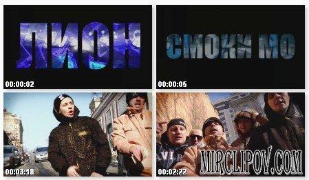 Лион & Смоки Мо - Крутиться (Hustle) (HDTV 720p 2009)