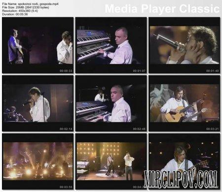 Григорий Лепс - Спокойной ночи, господа (live)