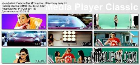 Подиум feat. Игра слов - Навстречу лету