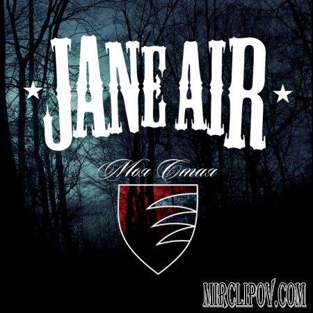 Jane Air - Моя Стая