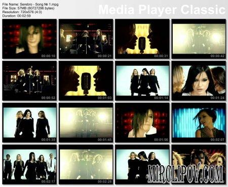 Серебро - Song # 1