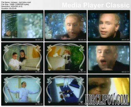 Борис Моисеев - Кукольная любовь