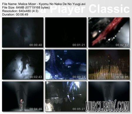 Malice Mizer - Kyomu No Naka De No Yuugi