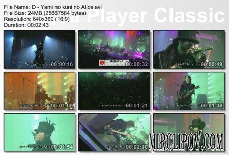 D - Yami No Kuni No Alice