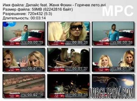 Дилайс Feat. Женя Фокин - Горячее Лето