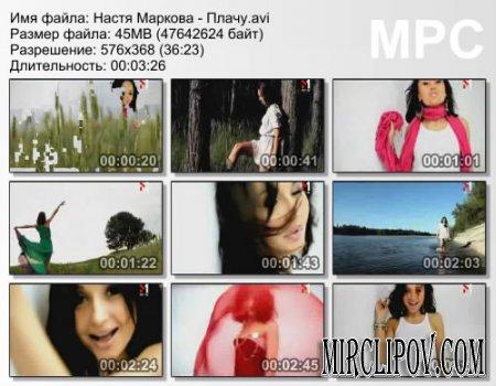 Настя Маркова - Плачу