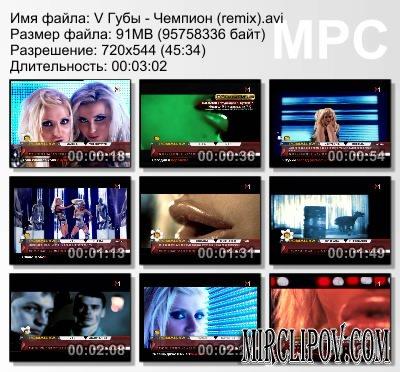 V Губы - Чемпион (Remix)