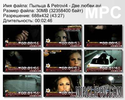 Пыльца Feat. Petrovi4 - Две Любви