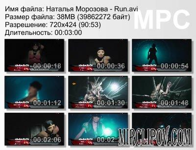 Наталья Морозова - Run